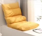 懶人沙發榻榻米摺疊單人小戶型床上椅子靠背陽臺休閒椅臥室小沙發 小時光生活館