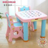 寶寶書桌吃飯桌兒童桌椅套裝幼兒園塑料學習桌子椅子玩具游戲桌子 XW