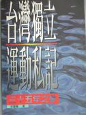 【書寶二手書T1/歷史_JPU】台灣獨立運動私記:三十五年之夢_宋重陽
