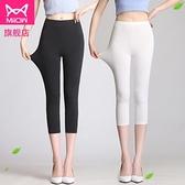 貓人夏季薄款冰絲打底褲女外穿白色七分褲緊身顯瘦7分褲韓版大碼 快速出貨