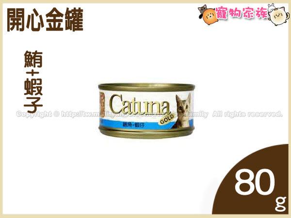 寵物家族*-Catuna開心金罐-鮪魚+蝦子