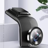 通行車記錄儀360度全景高清真夜視隱藏前後雙錄手機遠程監控YYJ(免運快出)