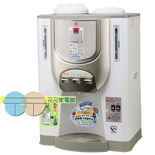 晶工牌 節能環保冰溫熱開飲機 JD-8302 免運 ^^ ~