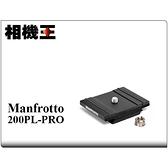 ★相機王★Manfrotto 200PL-PRO 快拆板〔RC2、Arca-Swiss系列雲台適用〕200PL