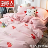 南極人床上四件套網紅款床單被套被子宿舍三件套單人夏季床上用品 怦然心動