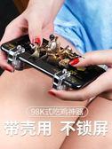 遊戲手柄 手機吃雞神器刺激戰場遊戲手柄手遊輔助器走位蘋果安卓專用 曼慕衣櫃