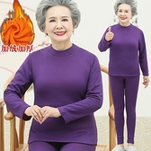 保暖套裝 奶奶裝冬裝加絨保暖內衣套裝6070老人加厚衣服老年人媽媽秋衣秋褲 歐歐