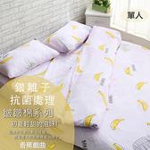 銀離子抗菌處理.MIT台灣製造.水洗工藝-單人床包被套四件組.香蕉戲曲 /伊柔寢飾