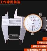卡尺  上工帶錶卡尺0-150MM高精度不銹鋼游標卡尺0-200MM300迷你卡尺 維多