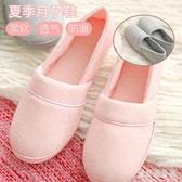 月子鞋夏季薄款孕婦鞋室內軟底天透氣包跟產婦拖鞋家居鞋 IP171『寶貝兒童裝』