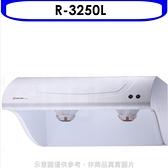 (含標準安裝)《結帳打9折》櫻花【R-3250L】80公分斜背式排油煙機