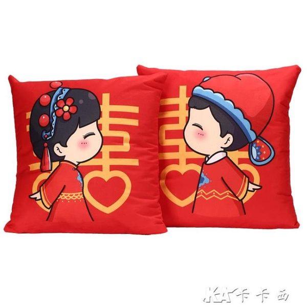 菲尋 結婚慶用品創意喜字抱枕一對新婚臥室裝飾喜慶紅色靠枕YYJ 卡卡西