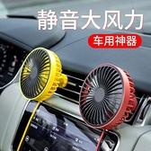 車載風扇 車載風扇USB小風扇面包車小貨車USB強力風扇家用汽車出風口電風扇 雙11全館優惠特價~