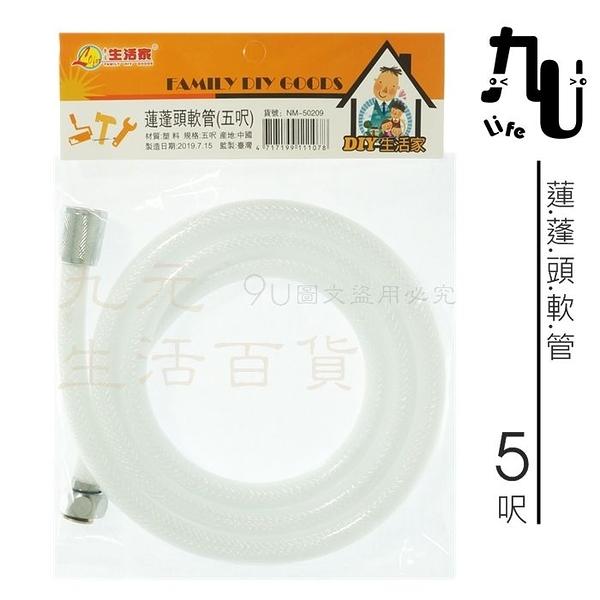 【九元生活百貨】生活家 蓮蓬頭軟管/5尺 沐浴軟管 PVC軟管