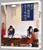 (二手書)東京獨立咖啡館散步手帖 [96家]:隨遇而飲,上癮東京。
