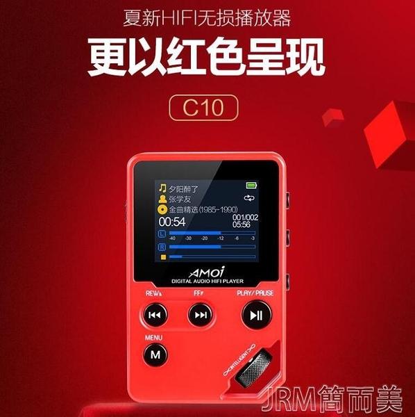 隨身聽 夏新mp3小型 播放器隨身聽便攜式學生版 迷你mp4電子書 JRM簡而美