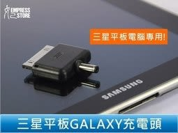 【妃航】三星 平板 GALAXY TAB 充電頭/轉接頭/行動電源頭/SAMSUNG/P7510/N5100不含線