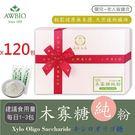 95%木寡糖純粉共120包(2盒)【美陸生技AWBIO】
