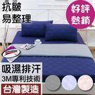 床包 保潔墊 - 雙人(單品)、4色可選...