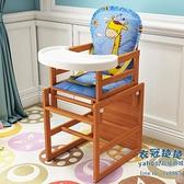 兒童餐椅 實木兒童餐椅嬰兒餐椅多功能寶寶椅可調節高度兒童座椅寶寶學習桌【快速出貨】