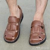 包頭男涼鞋真皮中年中老年爸爸男露趾透氣防滑底老年老人涼鞋春夏  歌莉婭