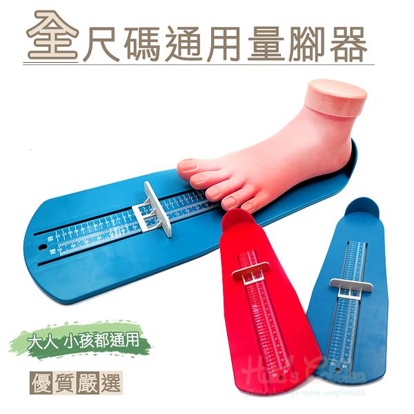 糊塗鞋匠 優質鞋材 G140 全尺碼通用量腳器 1個 精確測量 全尺碼 輕巧方便