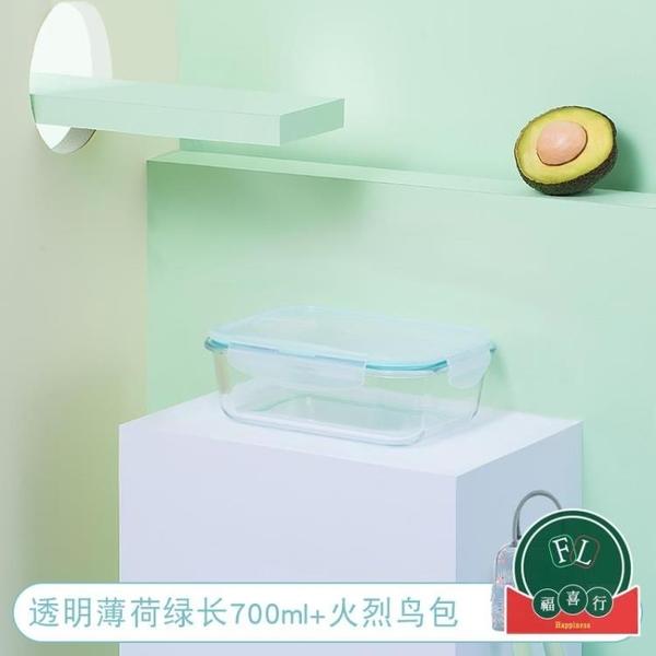 玻璃保鮮盒微波爐專用碗加熱飯盒便當餐盒套裝【福喜行】