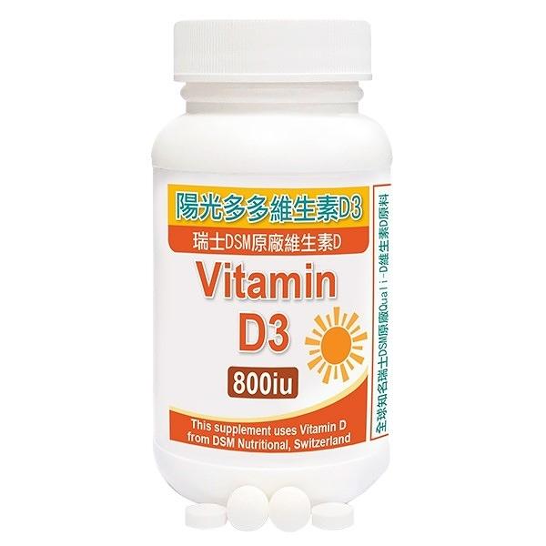 陽光多多維生素D3 800IU錠(90錠)【赫而司】