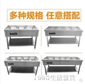 快餐保溫台商用小型保溫餐台不銹鋼電熱售菜台快餐台式保溫湯池 1995生活雜貨igo