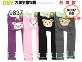 台灣製 9837 熊熊頭兒童屁屁褲 針織 九分內搭 防寒保暖 1-3歲 4-7歲
