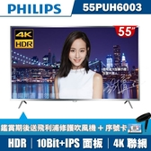 周末殺▼(送2好禮)PHILIPS飛利浦 55吋4K HDR聯網液晶顯示器+視訊盒55PUH6003