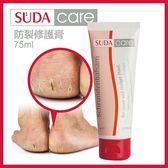 德國SUDA防裂修護膏~疲憊雙足的SOS救護霜