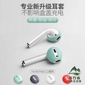 airpods耳機保護套防塵貼蘋果無線藍牙防滑硅膠套【步行者戶外生活館】