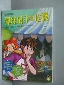 【書寶二手書T5/兒童文學_NPJ】偵探男孩4-彈珠射手的危機_唐納.索伯