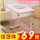 大桌面可升降移動筆記型電腦桌簡易床邊桌筆電書桌【AE09049】i-style居家生活