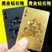 創意土豪金塑料撲克牌 黃金色磨砂德州撲克牌防水定制黑色卡片牌