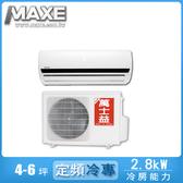 【MAXE萬士益】4-6坪定頻冷專分離式冷氣MAS-28MR/RA-28MR
