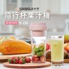 SANSUI山水 隨行杯果汁機S-J36【愛買】