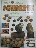 【書寶二手書T2/收藏_D5W】小石頭的創意世界_王增義