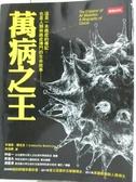 【書寶二手書T4/科學_DUQ】萬病之王_辛達塔.穆克吉