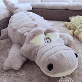 毛絨玩具大鱷魚娃娃公仔可愛玩偶陪你睡覺抱枕長條枕女孩懶人床上 早秋最低價促銷igo
