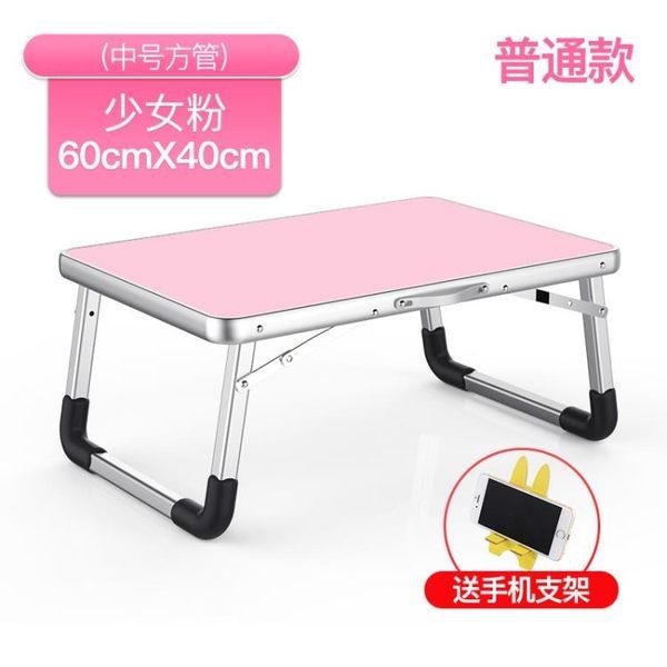 藍語筆記本電腦桌做床上用書桌折疊桌小桌子懶人桌學生宿舍學習桌 IGO