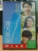挖寶二手片-Y110-234-正版DVD-日片【青天霹靂】-大泉洋 柴崎幸(直購價)