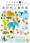 大人的紓壓摺學.用一張色紙輕鬆打造我的紙上動物園【城邦讀書花園】