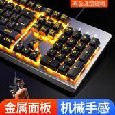金屬機械手感游戲鍵盤有線臺式電腦筆記本外接usb吃雞家用 城市科技 DF