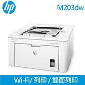 HP LaserJet Pro M203dw A4黑白雷射印表機【登錄送希捷硬碟1TB】