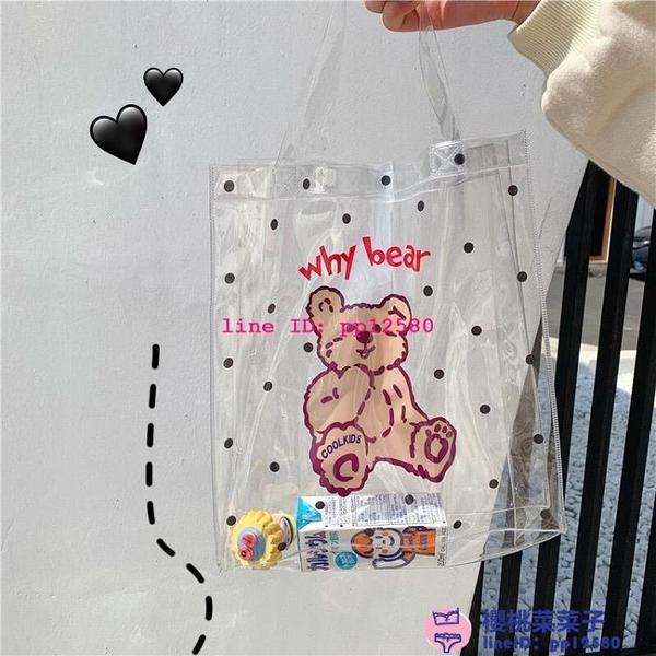 韓版IG可愛卡通小熊透明手提袋沙灘包購物袋果凍包女學生上課包品牌【櫻桃菜菜子】