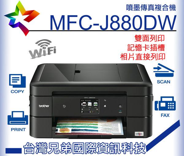【終身保固/可選購填充式墨匣/優於DCP-T500W/噴頭防乾/雙面列印】BROTHER MFC-J880DW噴墨無線複合機
