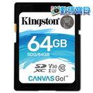 【免運費】 金士頓 KingSton SDXC 64GB U3 V30 Class10 記憶卡 (90MB/s,Canvas Go! SDG/64GB) sdhc 64g