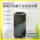 HANLIN-AirA1 濾網式負離子空氣清淨機 活性炭負離子濾網空氣清新淨化器 氛圍小夜燈 除細菌粉塵異味